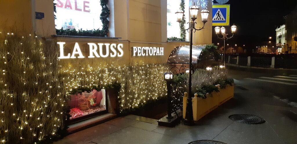 ресторан — La Russ — Санкт-Петербург, фото №1