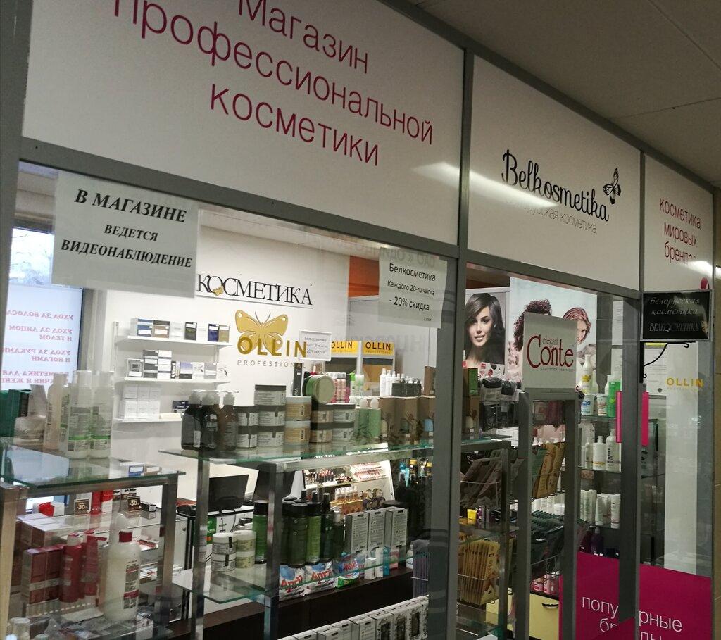 Москва белорусская косметика где купить купить косметику ательер в ростове
