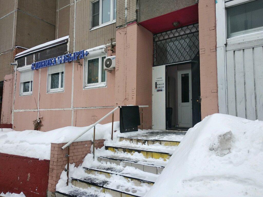 медцентр, клиника — Клиника доктора Бобыря — Москва, фото №2