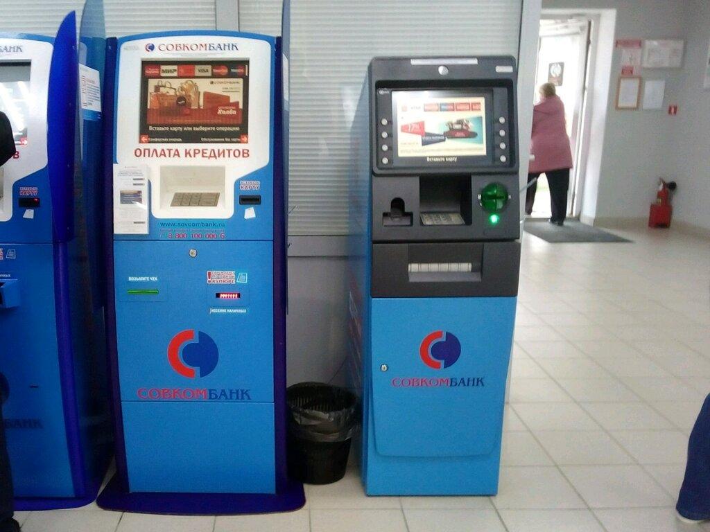 Заявка кредит онлайн банки екатеринбурга