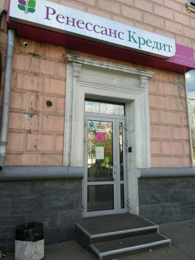 Ренессанс Кредит имеет 2 банкоматов в Барнауле, с адресами.