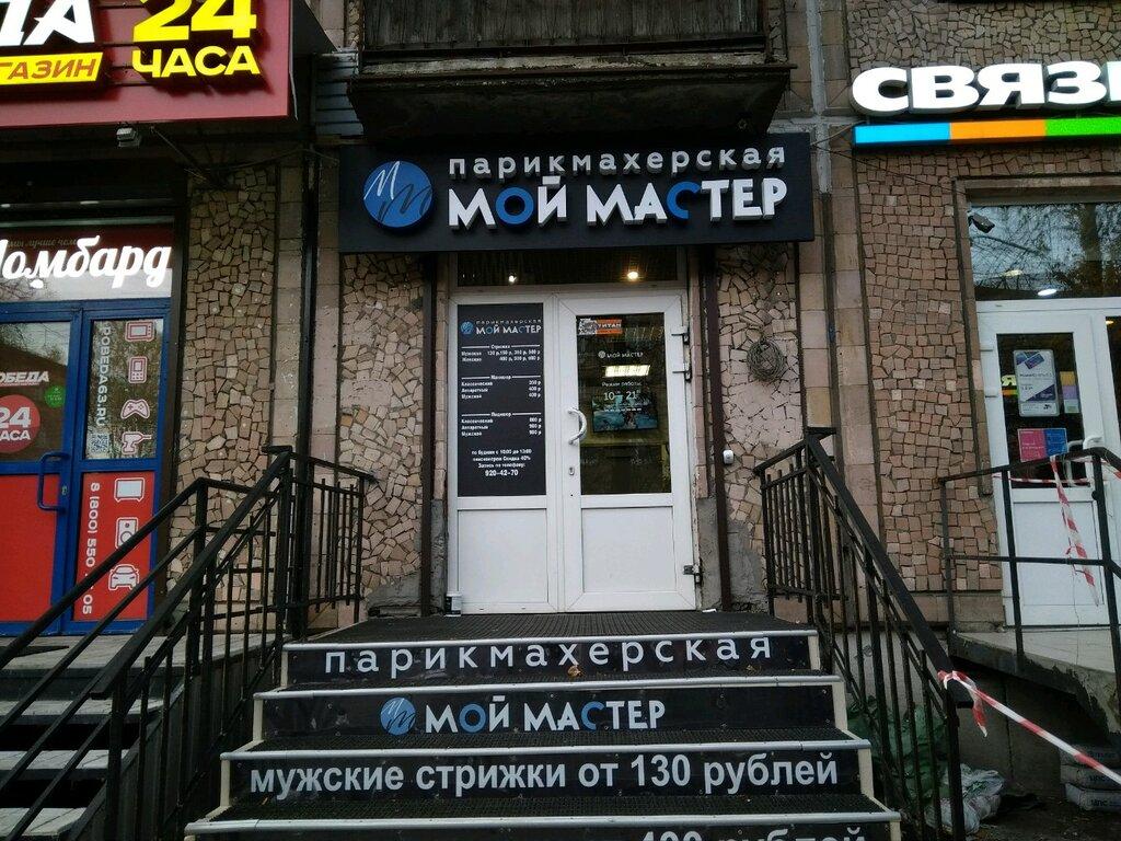 парикмахерская — Мой Мастер — Санкт-Петербург, фото №1