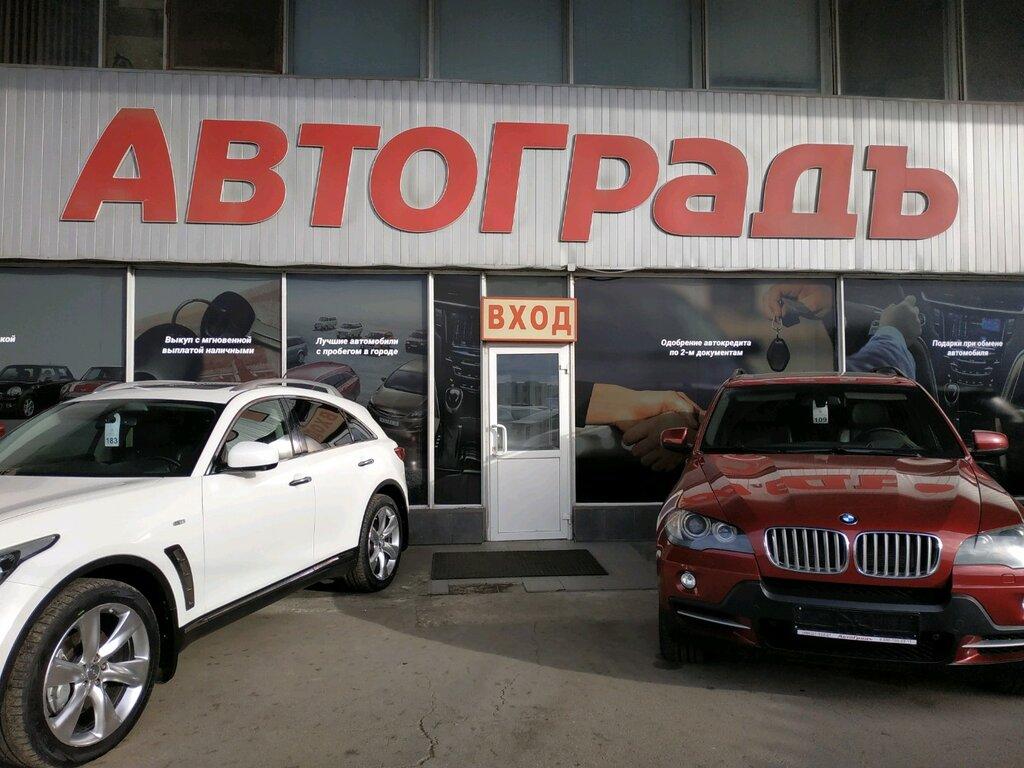 Автосалон автоград в москве цены автофинанс 52 нижний новгород отзывы