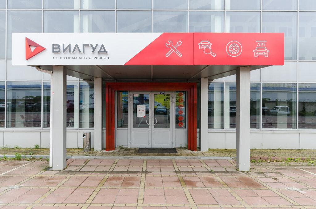 автосервис, автотехцентр — Вилгуд — Чехов, фото №1