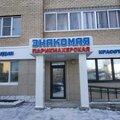 Знакомая парикмахерская, Услуги парикмахера в Чкаловском районе