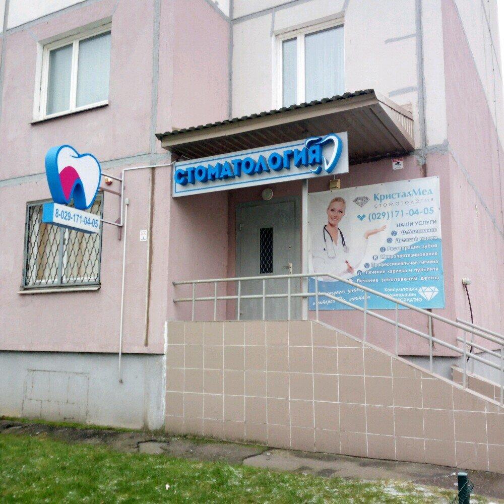 стоматологическая клиника — Кристалмед — Минск, фото №1