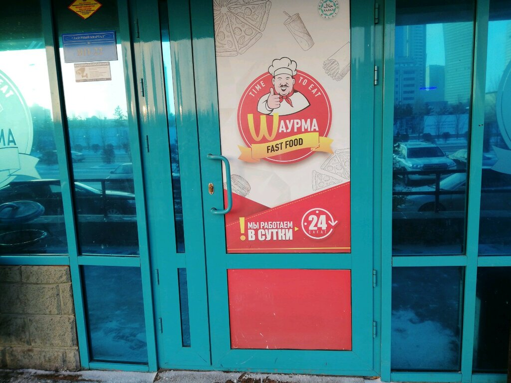быстрое питание — Шаурма — Нур-Султан (Астана), фото №2