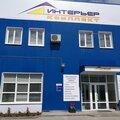 Аристо, Мебельные услуги в Таганроге