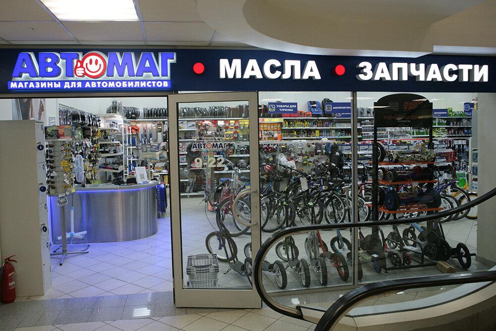 auto parts and accessories store — Avtomag — Balashiha, photo 2