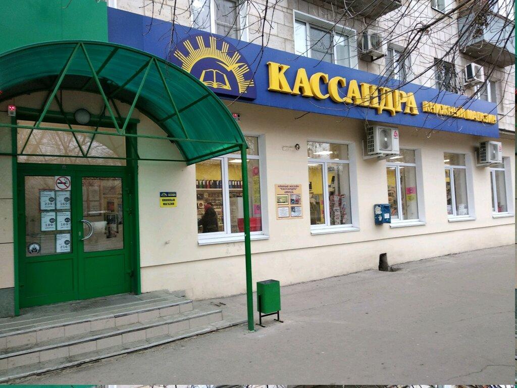 Магазин Кассандра Волгоград Красноармейский