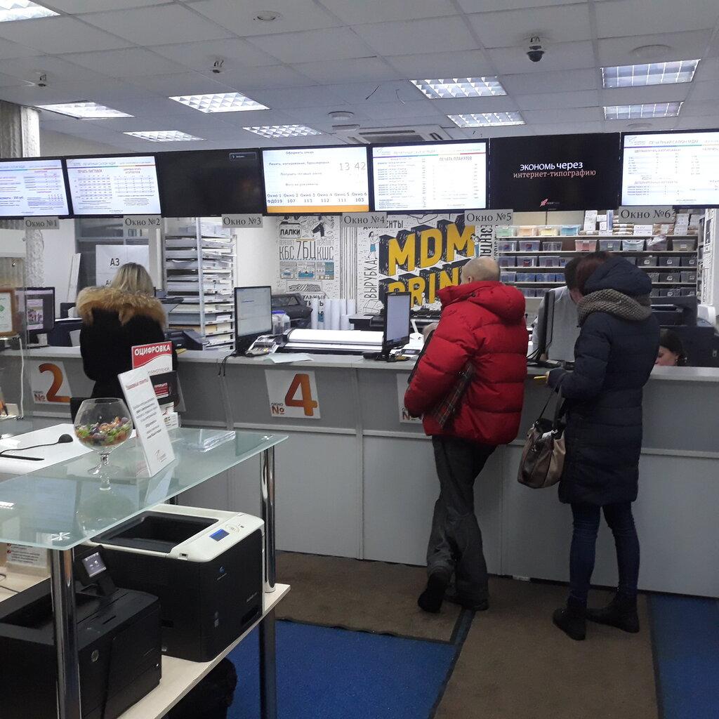 копировальный центр — МДМПринт — Москва, фото №9