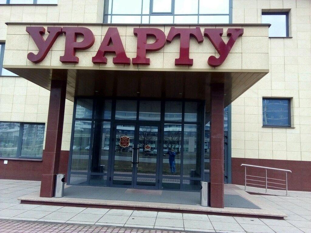 ресторан — Урарту — Минск, фото №1