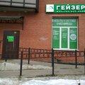 Гейзер, Установка фильтра очистки воды в Городском округе Новосибирск