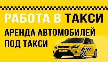 Аренда автомобилей такси - основная фотография