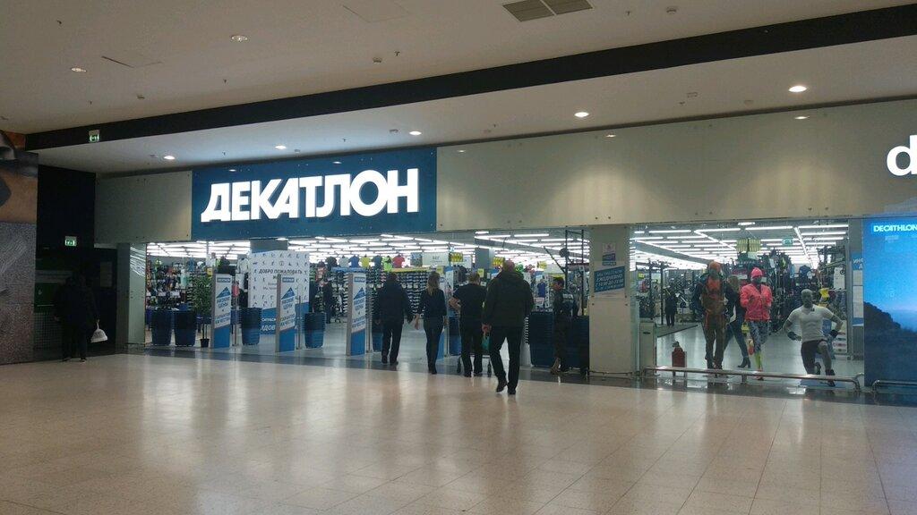 декатлон белая дача интернет магазин москве телефон