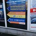 Авторешение, Услуги тонировки и оклейки автовинилом в Новокузнецке