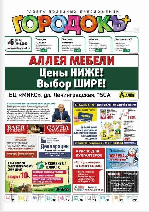 рекламное агентство — Городокъ+ — Вологда, фото №2