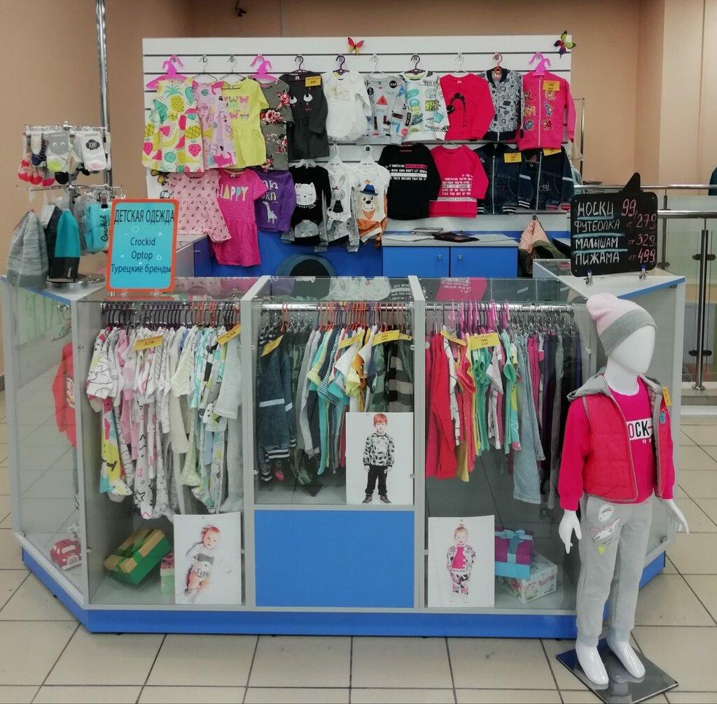 Магазин Детской Одежды В Самаре