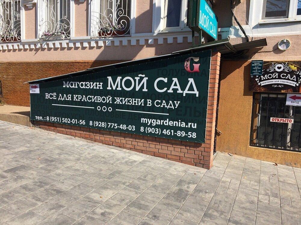 магазин для садоводов — Мой сад — Ростов-на-Дону, фото №3