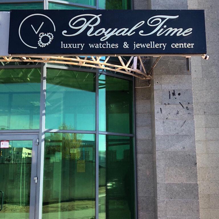 магазин часов — Royal Time — Нур‑Султан, фото №1