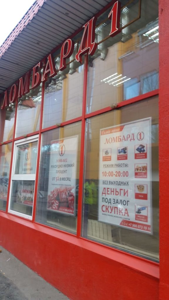 Ломбарды недвижимости москва кредит под залог авто петрозаводск