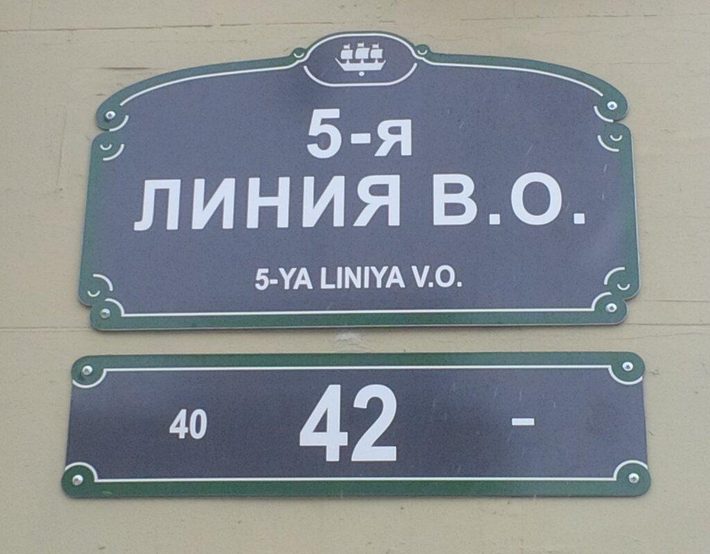 баня — Василеостровские бани — Санкт-Петербург, фото №2