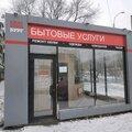 Служба быта, Ремонт обуви в Орджоникидзевском районе