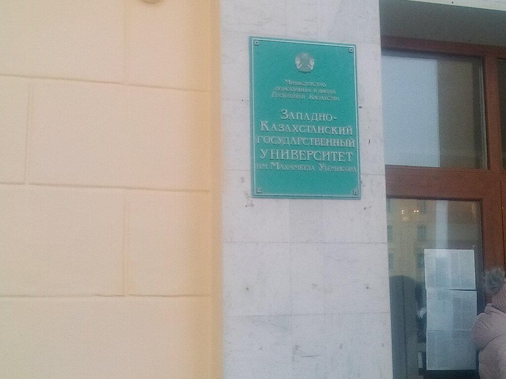 ВУЗ — Западно-Казахстанский университет имени М. Утемисова — Уральск, фото №2