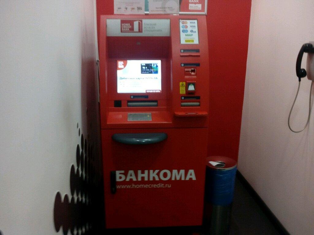 Банк хоум кредит отрадное