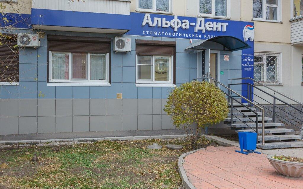 стоматологическая клиника — Альфа-Дент — Красноярск, фото №2