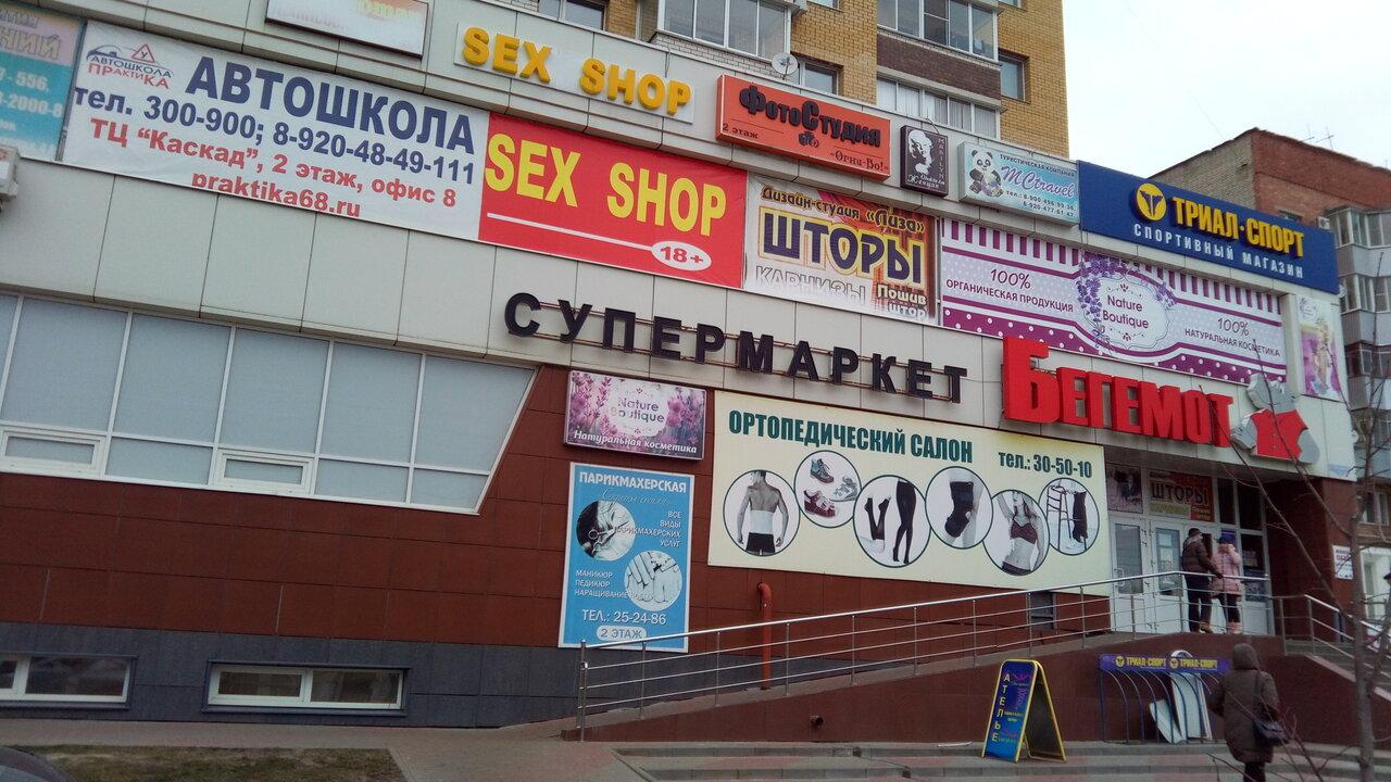 Магазин Бегемот Официальный Сайт Тамбов Пионерская