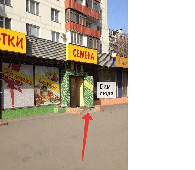 Магазин Семена На Яблочкова 21