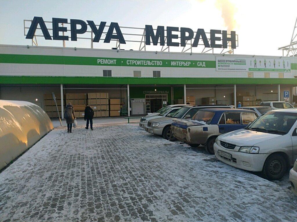 Г Красноярск Магазин Мерлен
