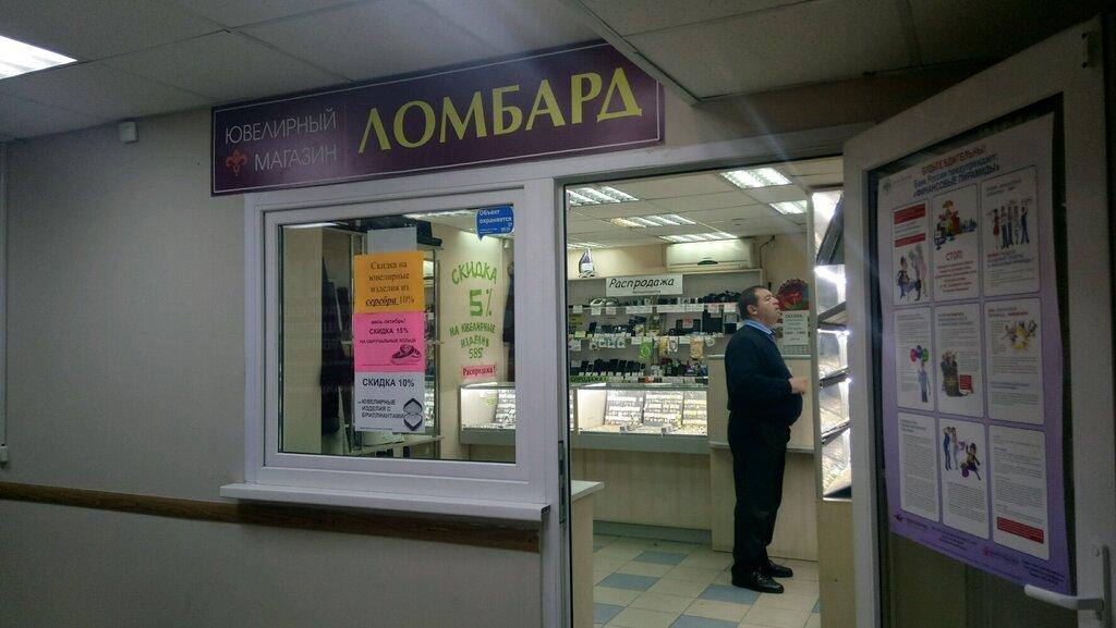 Новгород ломбард лев нижний золото в ломбард сколько стоит заложить