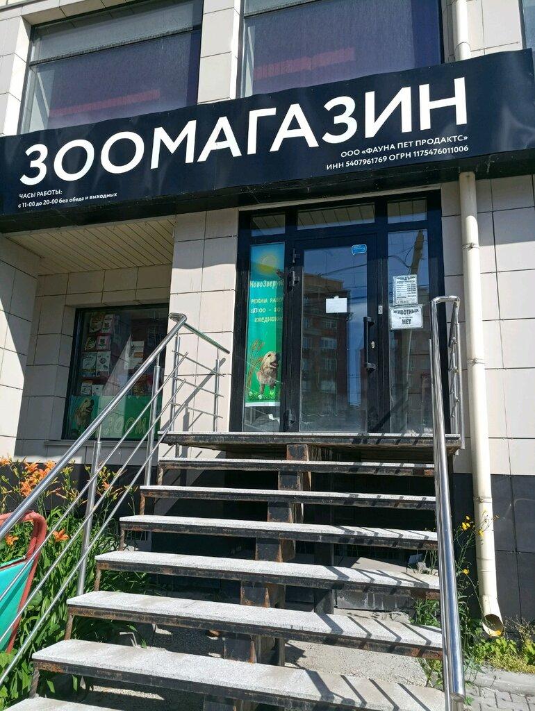 зоомагазин — НовоЗверуново — Новосибирск, фото №1