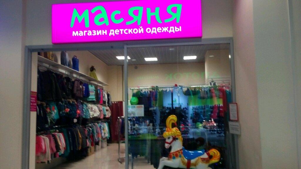Детские Магазины Советский Район Одежды Воронеж
