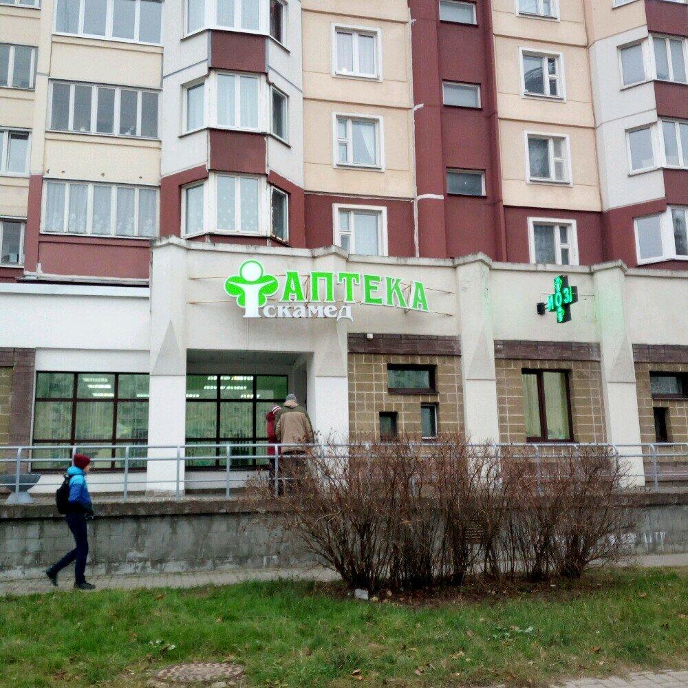 аптека — Искамед — Минск, фото №1