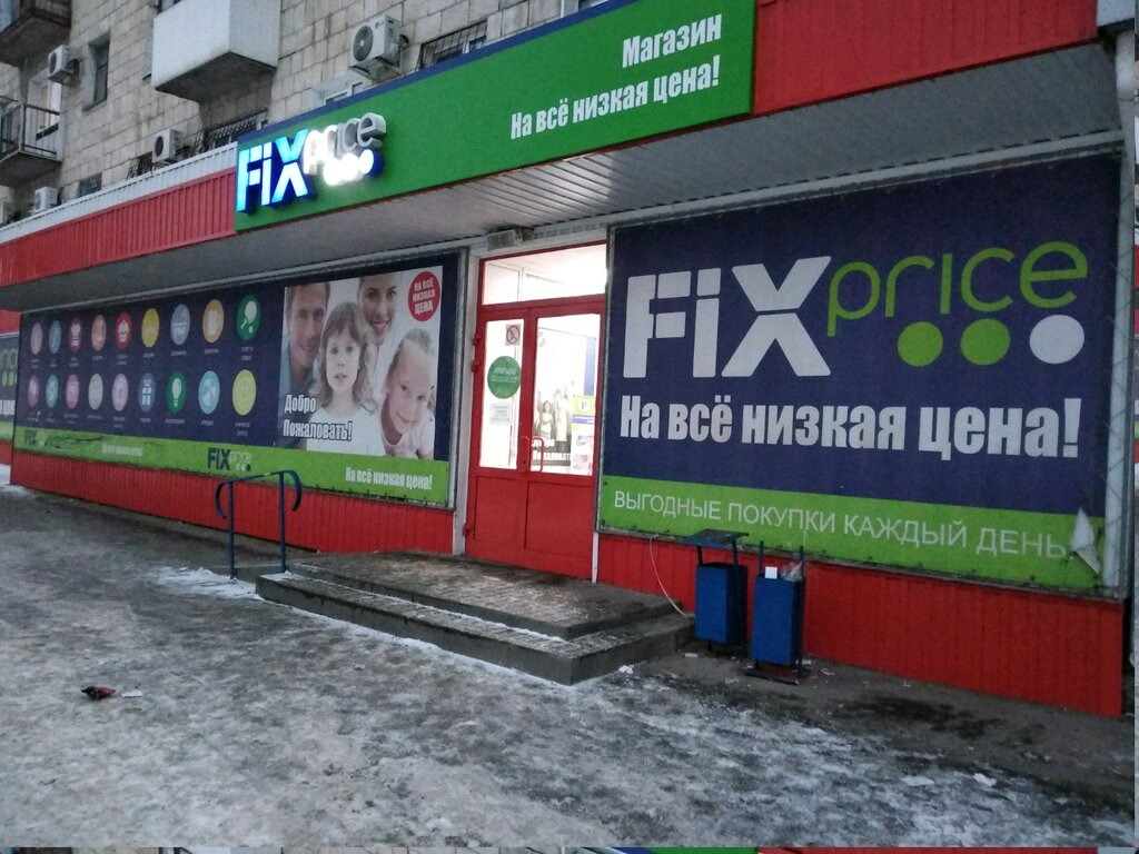 Магазин Фикс Волгограде