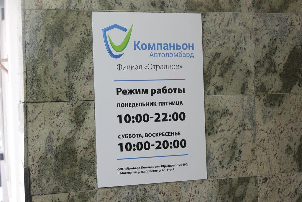 автоломбард — Компаньон — Москва, фото №2