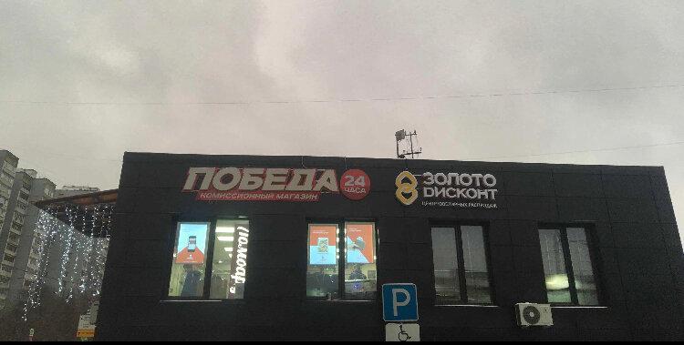 Ломбард победа москва красногвардейская москва строгино автосалон ваза