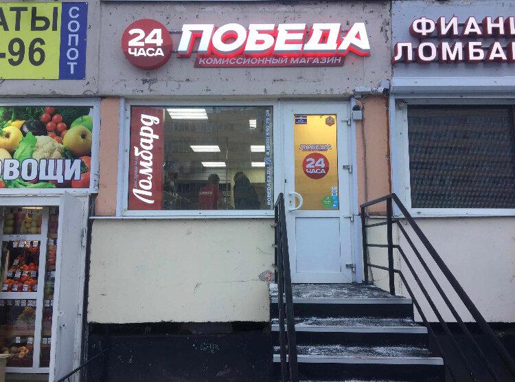 Работа часа метро скупка 24 василеостровская бу командирские продам часы