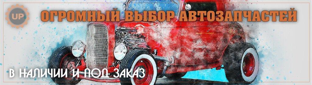 магазин автозапчастей и автотоваров — UnitParts — Королёв, фото №3