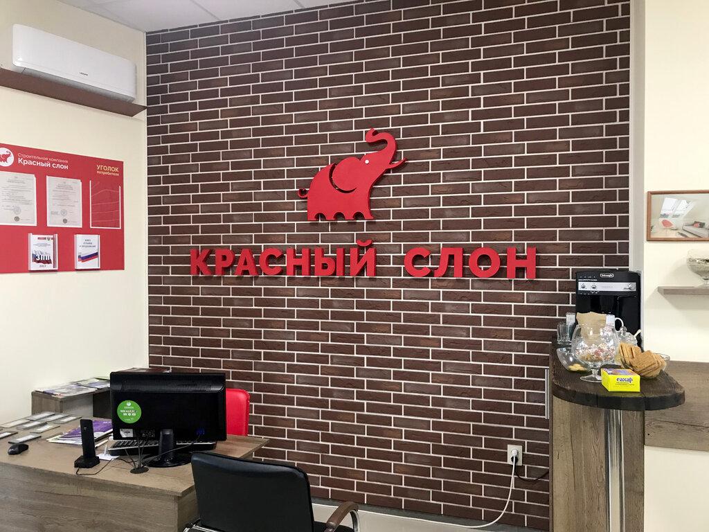 строительная компания — Красный слон — Краснодар, фото №4