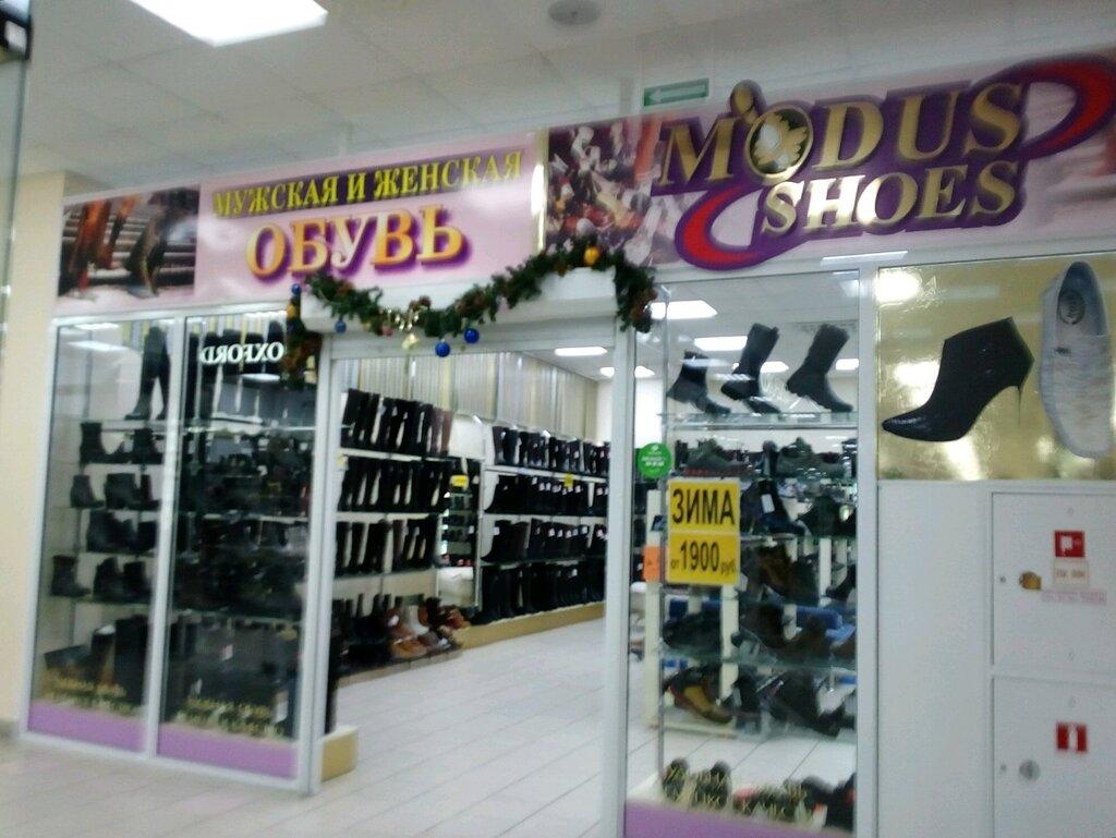 0eac61b3a Modus Shoes - магазин обуви, Омск — отзывы и фото — Яндекс.Карты