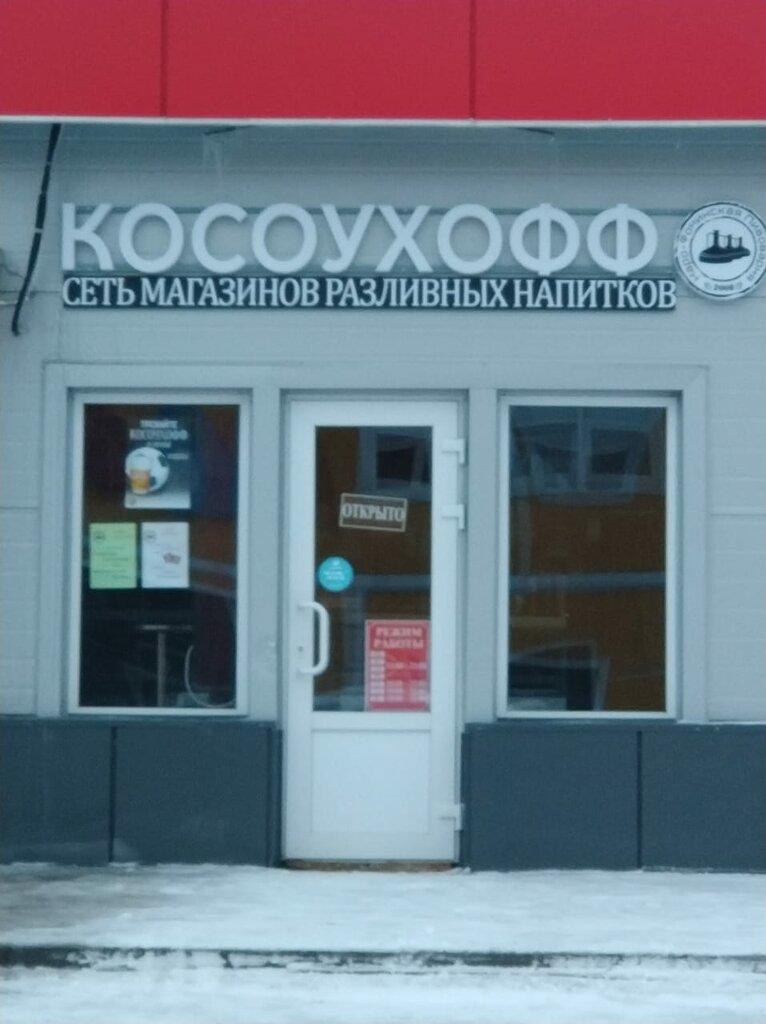 магазин пива — Косоухофф — Наро-Фоминск, фото №2