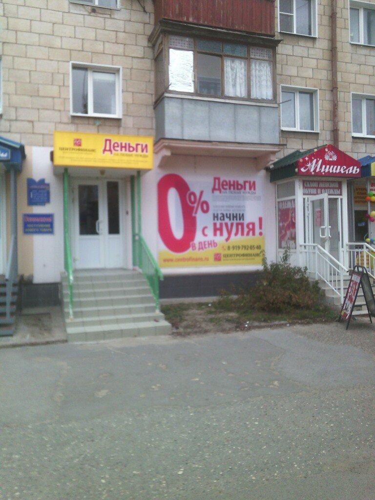 микрофинансирование — Центрофинанс — Камышин, фото №5