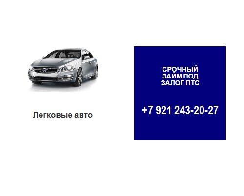Автоломбарды архангельска оптима моторс автосалон в москве