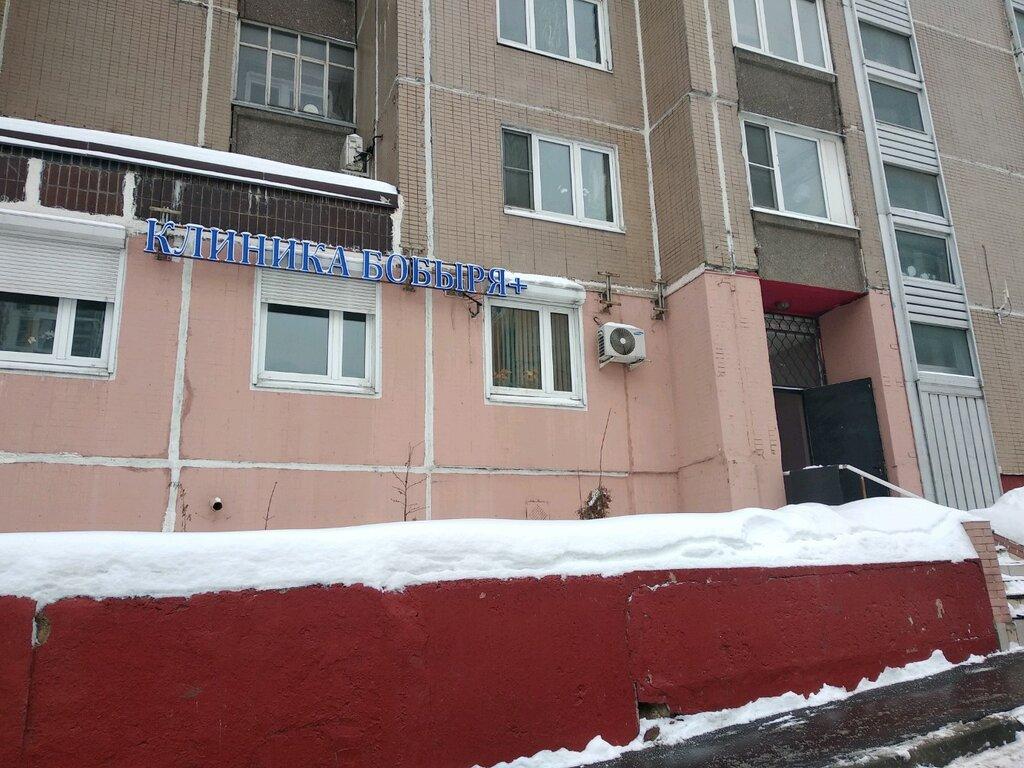 медцентр, клиника — Клиника доктора Бобыря — Москва, фото №3