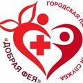Добрая фея, Услуги сиделки в Городском округе Ульяновск