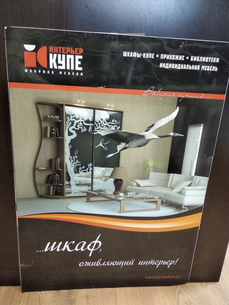 магазин мебели — Интерьер купе — Москва, фото №1